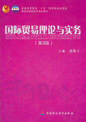 国际贸易理论与实务(第3版)