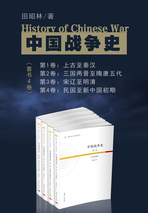 中国战争史(全套4卷本)
