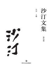沙汀文集.第九卷,日记:全2册(上)