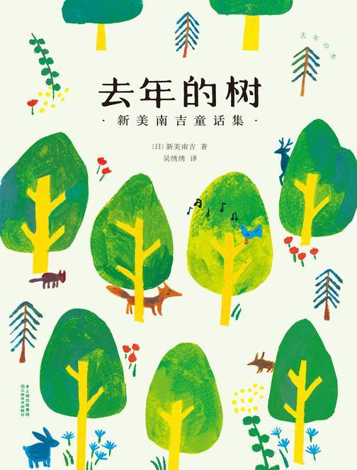 去年的树:新美南吉童话集