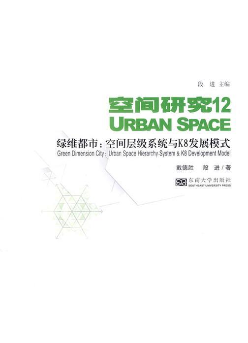 绿维都市——空间层级系统与K8发展模式