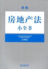 新编房地产法小全书:注释版