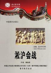 [3D电子书]圣才学习网·中国现代史演义:淞沪会战(仅适用PC阅读)