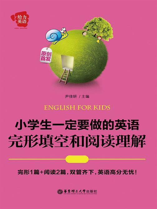 给力英语——小学生一定要做的英语完形填空和阅读理解