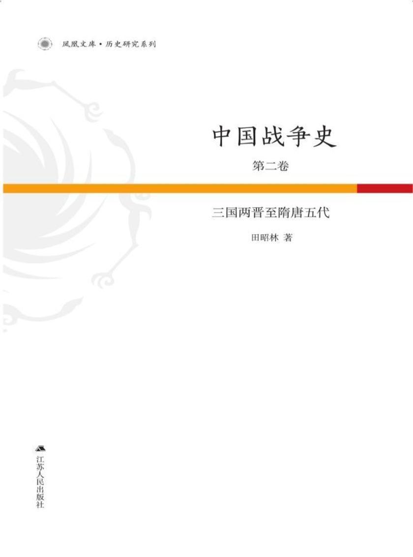 中国战争史第2卷:三国两晋至隋唐五代