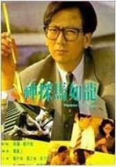 神探马如龙 国语(影视)