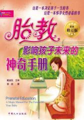 胎教,影响孩子未来的神奇手册