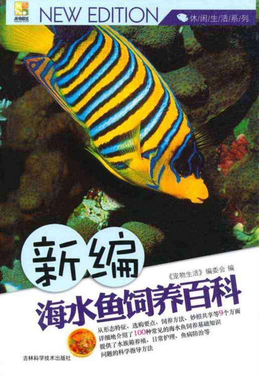 新编海水鱼饲养百科