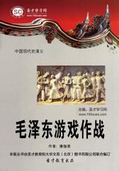 [3D电子书]圣才学习网·中国现代史演义:毛泽东游戏作战(仅适用PC阅读)