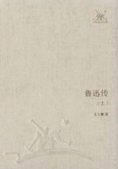 鲁迅传(上)