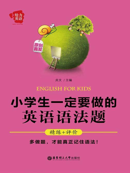 给力英语——小学生一定要做的英语语法题(精练+评价)
