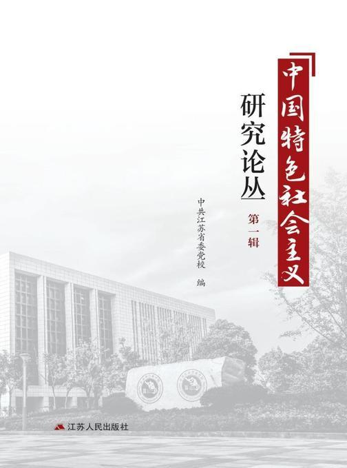 中国特色社会主义研究论丛.第1辑