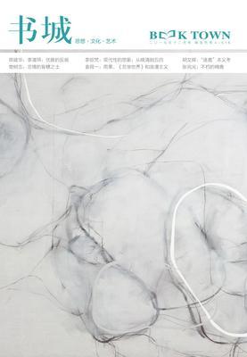 《书城》杂志2019年12月号(电子杂志)
