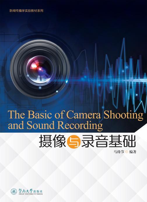 摄像与录音基础