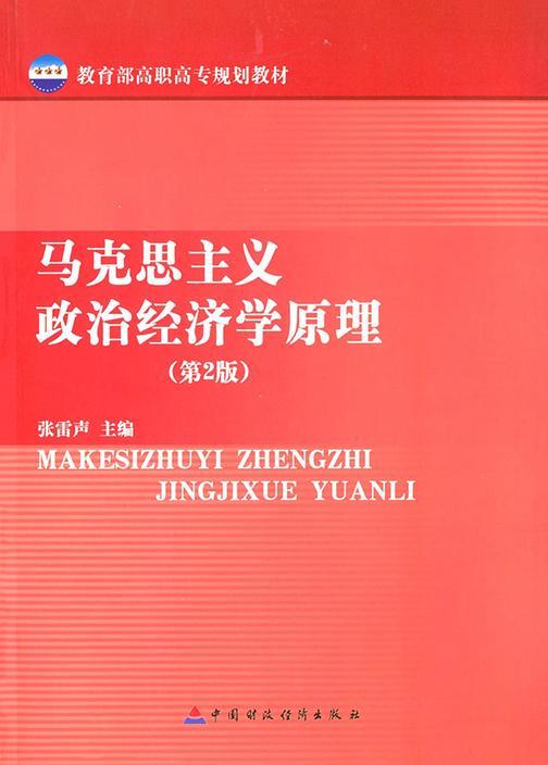 马克思主义政治经济学原理(第2版)