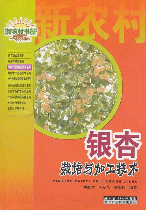 银杏栽培与加工技术