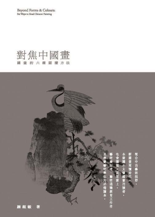 對焦中國畫:國畫的六種閱讀方法(仅适用PC阅读)
