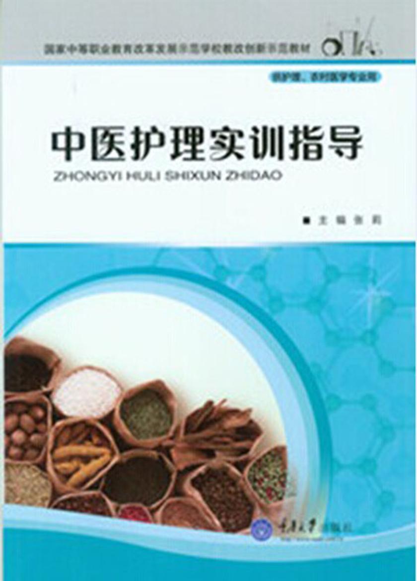 中医护理实训指导