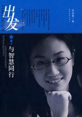 出发:与智慧同行和慧大成系列丛书(试读本)