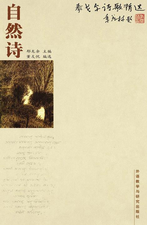 泰戈尔诗歌精选:自然诗