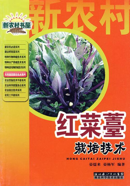 红菜薹栽培技术(新农村书屋)