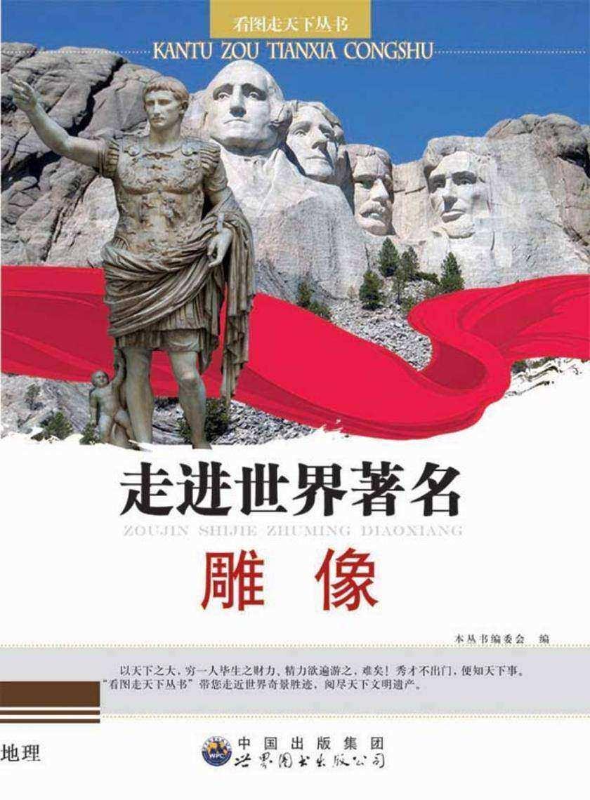 走进世界著名雕像