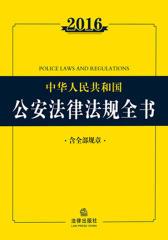 2016中华人民共和国公安法律法规全书