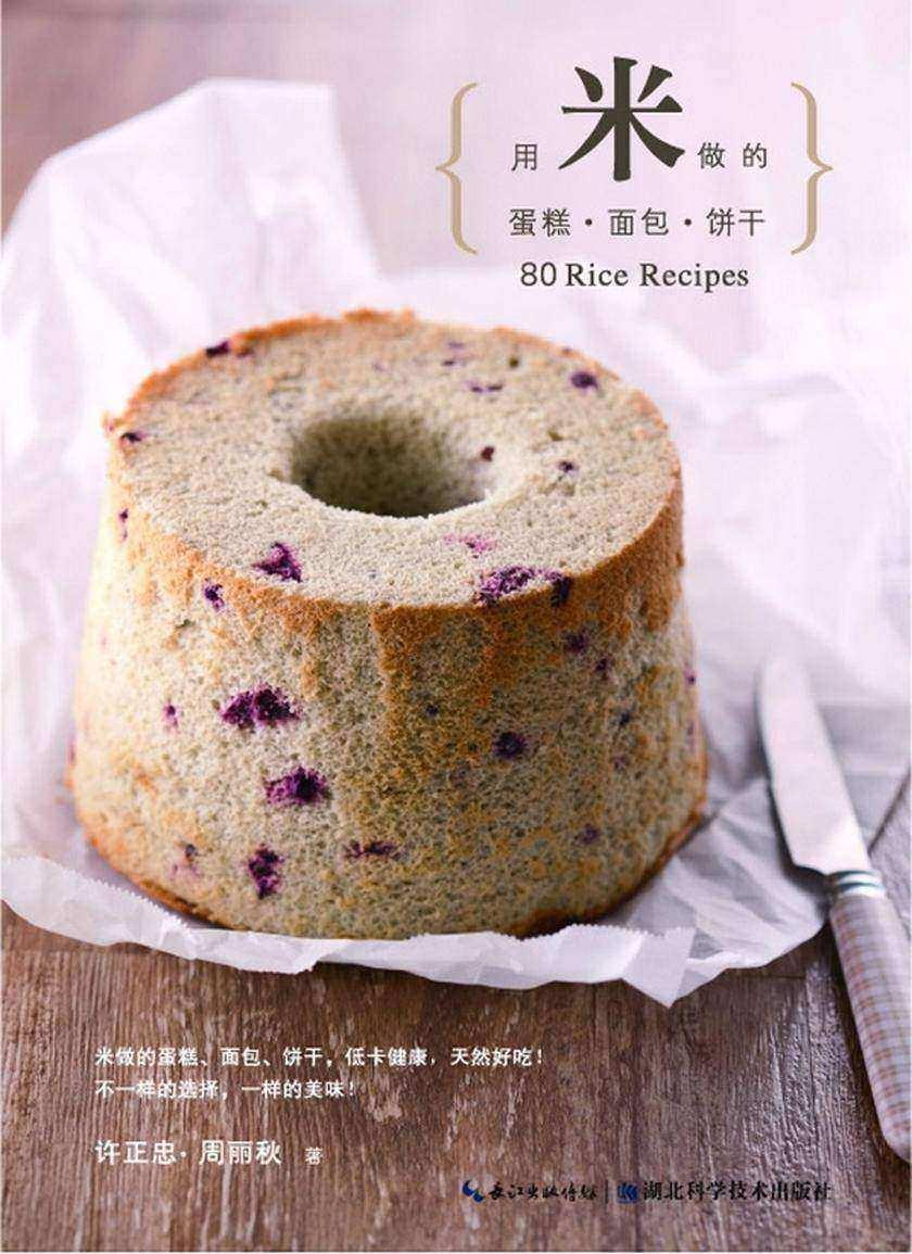 用米做的蛋糕、面包、饼干