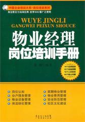 物业经理岗位培训手册