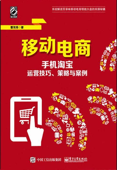 移动电商——手机淘宝运营技巧、策略与案例