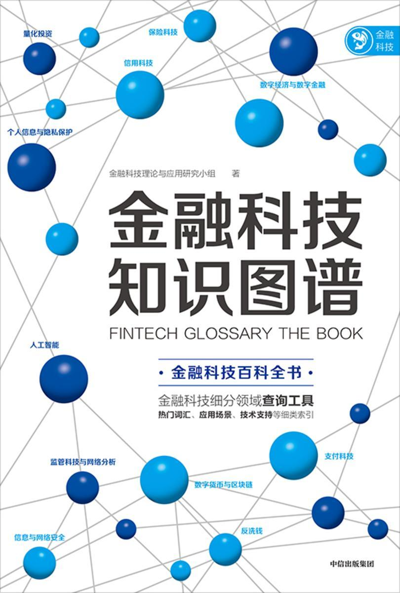 金融科技知识图谱