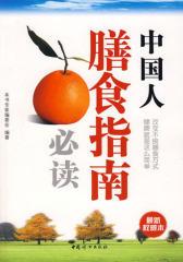 中国人膳食指南必读(试读本)