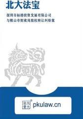 深圳市标榜投资发展有限公司与鞍山市财政局股权转让纠纷案