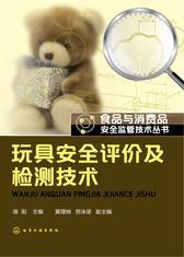 玩具安全评价及检测技术