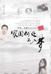 家国何处不入梦:萨苏、北宸跨越海峡的通信(试读本)
