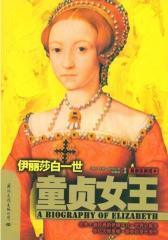 童贞女王-伊丽莎白一世