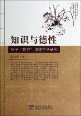 """知识与德性——荀子""""知性""""道德哲学研究"""