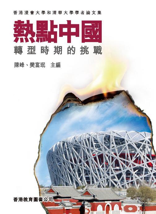熱點中國:轉型時期的挑戰