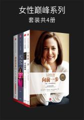 女性巅峰系列(套装共4册)