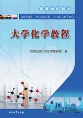大学化学教程