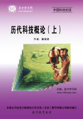 [3D电子书]圣才学习网·中国科技史话:历代科技概论(上)(仅适用PC阅读)