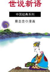 蔡志忠漫画·世说新语