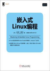 嵌入式Linux编程