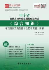 2017年山东省选聘高校毕业生到村任职考试《综合知识》考点精讲及典型题(含历年真题)详解