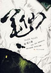 笔仙-孤岛逃生