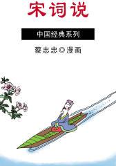 蔡志忠漫画·宋词说