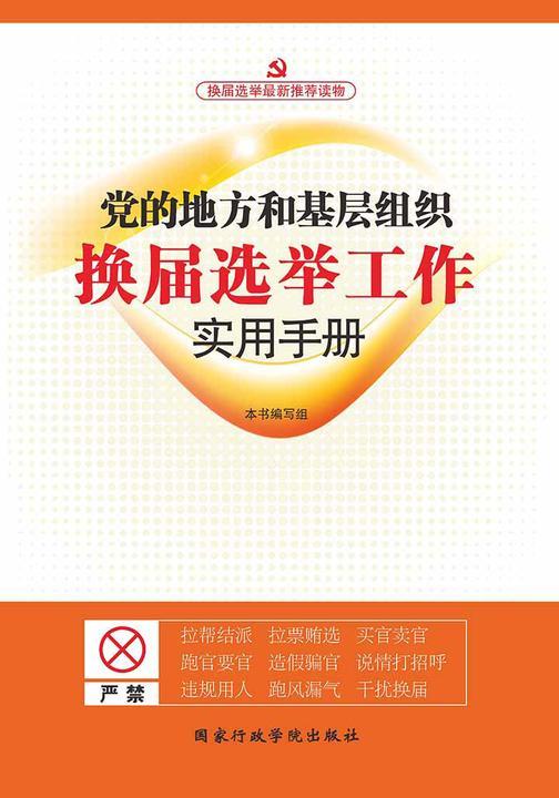 党的地方和基层组织换届选举工作实用手册(2016年修订版)