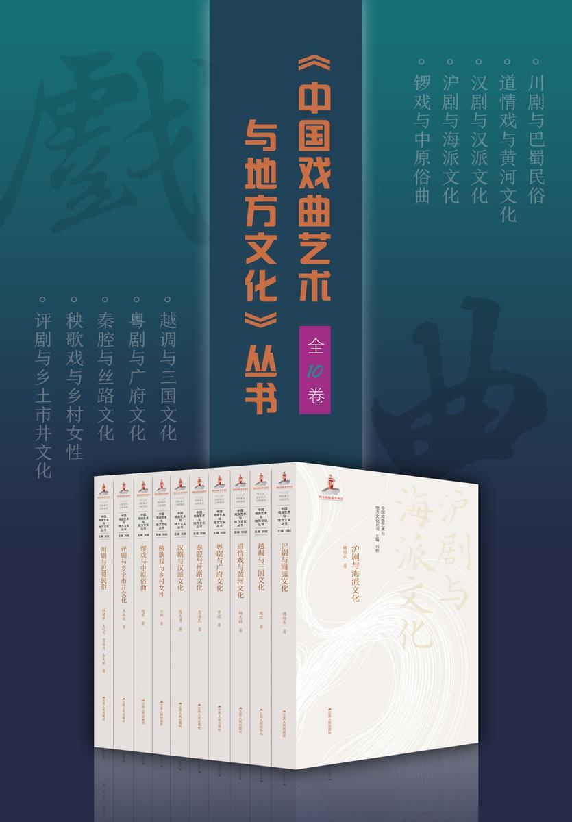 中国戏曲艺术与地方文化丛书(全10卷)