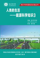 [3D电子书]圣才学习网·青少年科普知识必读丛书·人类的生活——能源科学知识3(仅适用PC阅读)