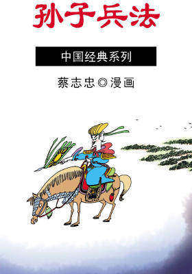 蔡志忠漫画·孙子兵法
